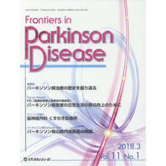 Frontiers in Parkinson Disease Vol.11No.1(2018.3)