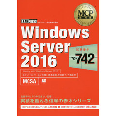 Windows Server 2016 試験番号:70-742