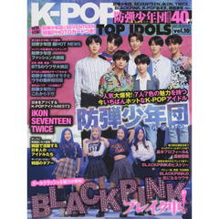 K-POP TOP IDOLS vol.10 No.1 K-POPスター防弾少年団!!