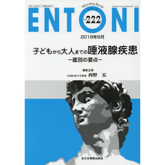 ENTONI Monthly Book No.222(2018年8月)