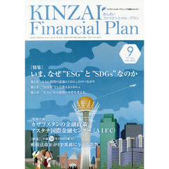 KINZAI Financial Plan No.403(2018.9)