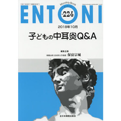 ENTONI Monthly Book No.224(2018年10月)