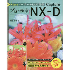 NikonユーザーのRAW現像プロの極意Capture NX-D Capture NX-D