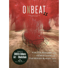 ONBEAT Bilingual Magazine for Art and Culture from Japan vol.11 特集塩田千春アート×ブロックチェーン