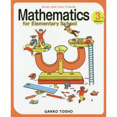 Study with Your Friends Mathematics for Elementary School 3rd Grade Volume2