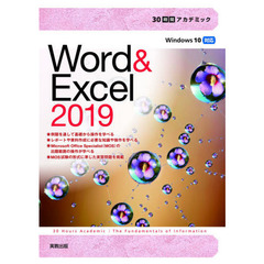 Word & Excel 2019