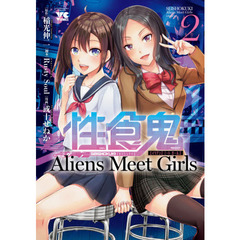 性食鬼Aliens Meet Girls 2