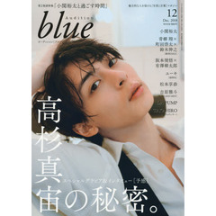 Audition blue 2018年12月号