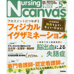 Nursing Canvas 2019年5月号