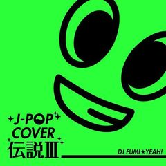 J-POP COVER 伝説 III mixed by DJ FUMI★YEAH!