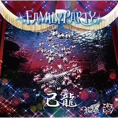 FAMILY PARTY【己龍通常盤2:D】