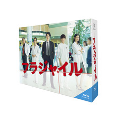 フラジャイル Blu-ray BOX(Blu-ray Disc)