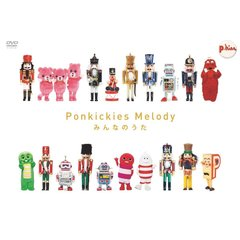 Ponkickies Melody みんなのうた