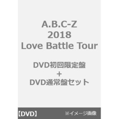 A.B.C-Z/A.B.C-Z 2018 Love Battle Tour(DVD初回限定盤+DVD通常盤 セット)