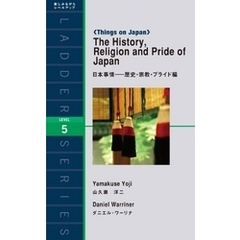 The History, Religion and Pride of Japan 日本事情-歴史・宗教・プライド編