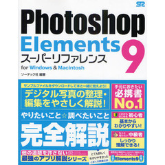 Photoshop Elements 9 スーパーリファレンス for Windows&Macintosh
