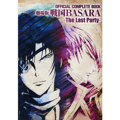 OFFICIAL COMPLETE BOOK劇場版戦国BASARA-The Last Party-