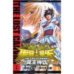聖闘士星矢THE LOST CANVAS 1