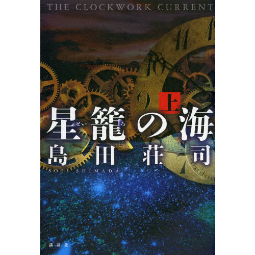 星籠の海 THE CLOCKWORK CURRENT 上