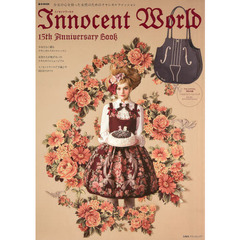 Innocent World 15th Anniversary Book