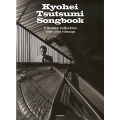 筒美京平作品 楽譜集 Kyohei Tsutsumi Songbook Ultimate Collection 1966~2008 100songs