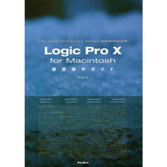 Logic Pro X for Macintosh徹底操作ガイド (THE BEST REFERENCE BOOKS EXTREME)