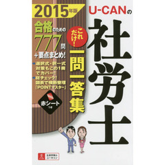 U-CANの社労士これだけ!一問一答集 2015年版