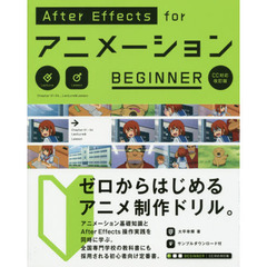 After Effects forアニメーションBEGINNER Animation Beginners Drill CC対応改訂版