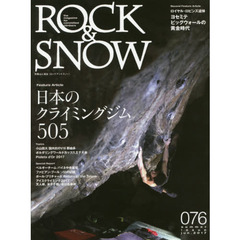 ROCK & SNOW 076(2017jun.summer issue)