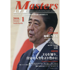 Masters president,owner,director,boss,leader,captain…… Vol.36No.436(2018.1) 日本経済の未来を創?