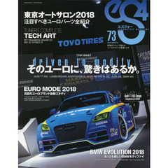 eS4 EUROMOTIVE MAGAZINE 73(2018MARCH)