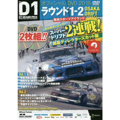 DVD '18 D1GP OFF 1-2