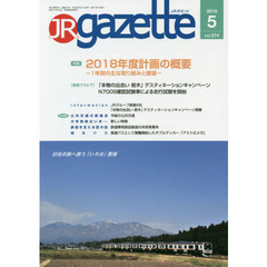 JR gazette 374