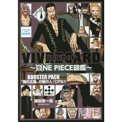 "VIVRE CARD ~ ONE PIECE図鑑 ~ BOOSTER PACK ~ ""闇の正義""の執行人!CP9!! ~"
