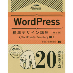 WordPress標準デザイン講座 20LESSONS LECTURES & EXERCISES 第2版