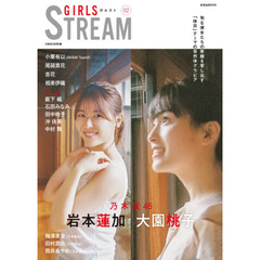 GIRLS STREAM02 (玄光社MOOK CM NOW別冊)