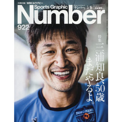 SportsGraphic Number 2017年3月16日号