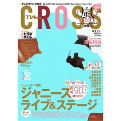 TV fan CROSS(25) 2018年2月号