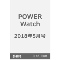 POWER Watch 2018年5月号