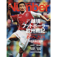 SportsGraphic Number 2018年9月27日号