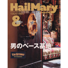 Hail Mary Magazine 2019年8月号