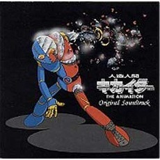 人造人間キカイダー THE ANIMATION Original Soundtrack
