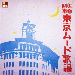 R40's本命 東京ムード歌謡