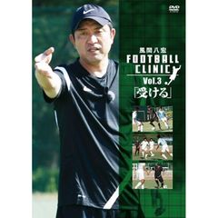 風間八宏 KAZAMA FOOTBALL CLINIC Vol.3 「受ける」