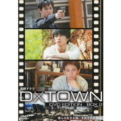 連続ドラマ D×TOWN DVD EDITION BOX 2