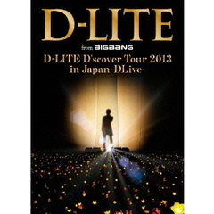 D-LITE (from BIGBANG)/D-LITE D'scover Tour 2013 in Japan ~DLive~ <初回生産限定版>