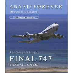 ANA 747 FOREVER Memorial Document Vol.1 The Final Countdown(Blu-ray Disc)