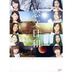 恋文日和 Blu-ray BOX <初回限定生産豪華版>(Blu-ray Disc)