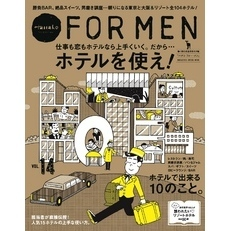 Hanako FOR MEN vol.14 ホテルを使え!