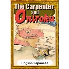 The Carpenter and Oniroku 【English/Japanese versions】